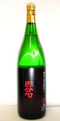 田倉 新酒