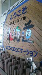北海道ようこそ