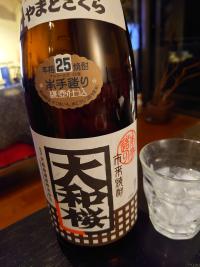 大和桜DSC_0940