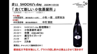 10回SHOCHUsday小牧酒造