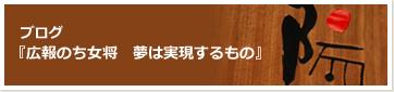 ブログ『広報のち女将 夢は実現するもの』